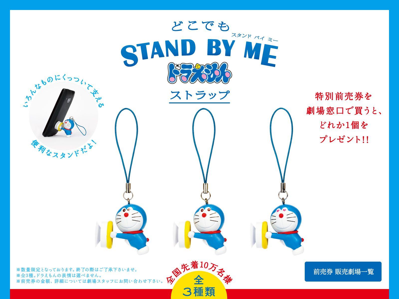 2014年 夏 公開 映画 stand by me ドラえもん 公式サイト stand by me ドラえもん ドラえもん 壁紙 ドラえもん