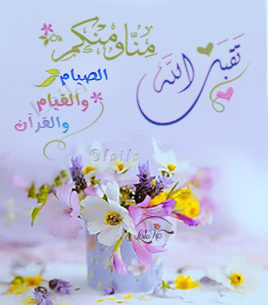 تقبل الله منا ومنكم الصيام والقيام والقرآن My Design Design Duaa Islam