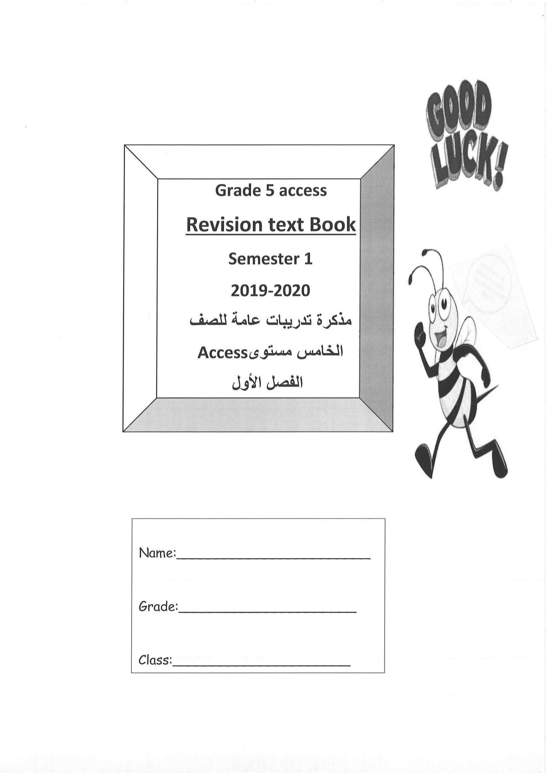مذكرة مراجعة و تدريبات عامة الصف الخامس مادة اللغة الانجليزية Text Books Textbook