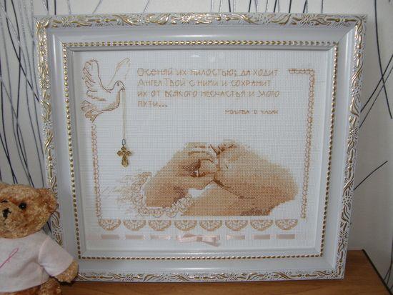Подарок на крещение