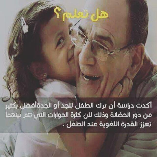 Donya Imraa دنيا امرأة On Instagram الجد والجدة الأجداد حوار قصص ذكاء الطفل Instagram Posts Instagram Did You Know