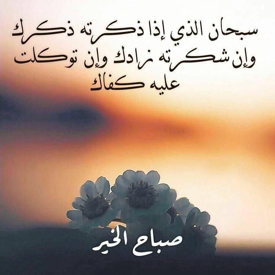 Pin By Mizo I On Gm Good Morning Quotes Islamic Messages Morning Images
