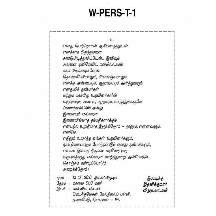 wedding invitation wording in tamil