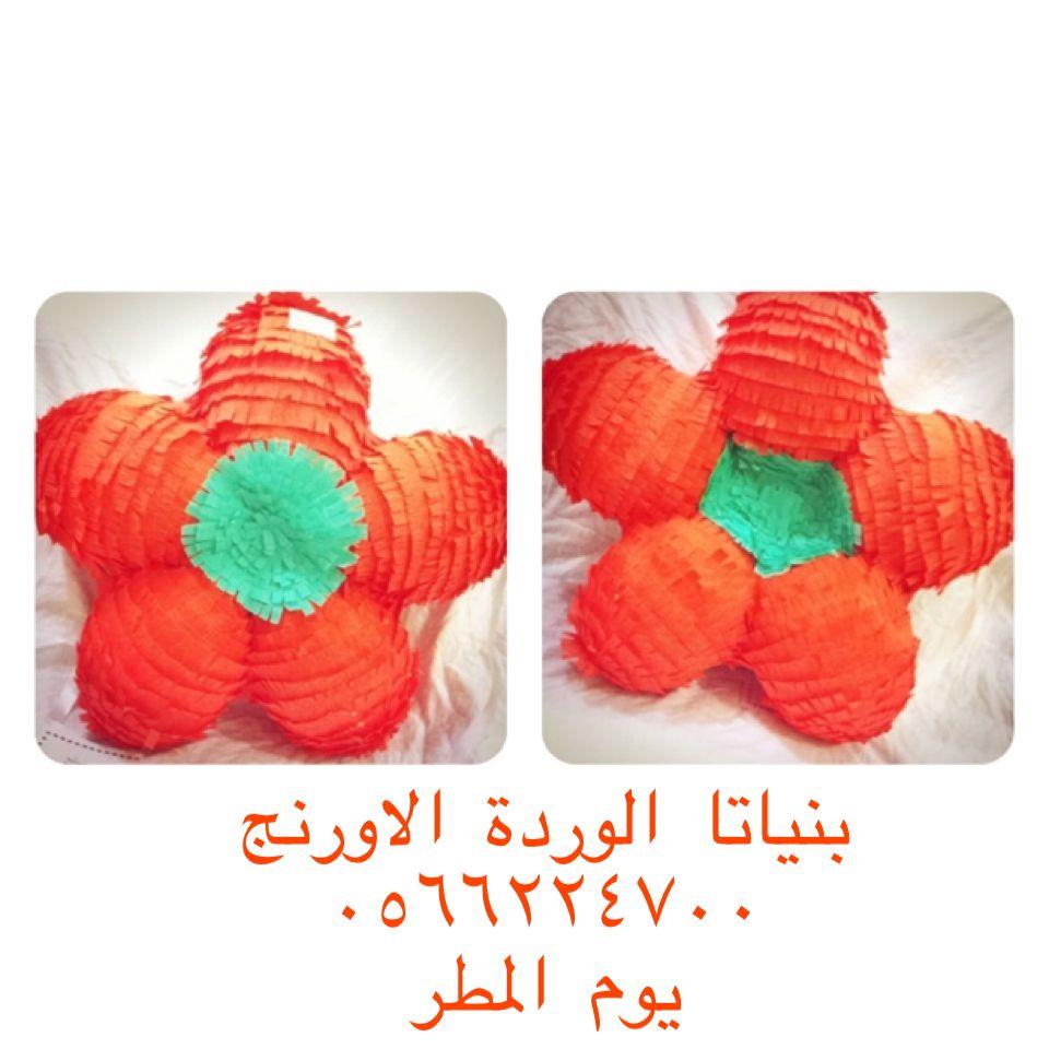 بنياتا للحفلات باجمل الاسعار حفلاتكم معنا اجمل للطلب 0566224700 حفلات بنياتا عيد سعيد وردة عيد فرح اعياد Crochet Hats Crochet Hats