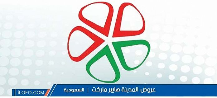 عروض المدينة هايبر ماركت الرياض من 18 حتى 24 أكتوبر 2017 خصومات حصرية Explosive Sale