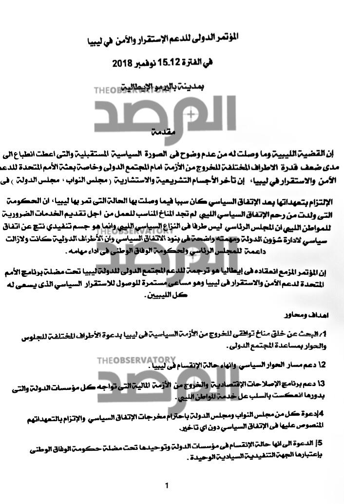 خاص المرصد تتحصل على نسخة من ثمان مطالب للرئاسي يسعى لنيلها فى مؤتمر باليرمو Tripoli