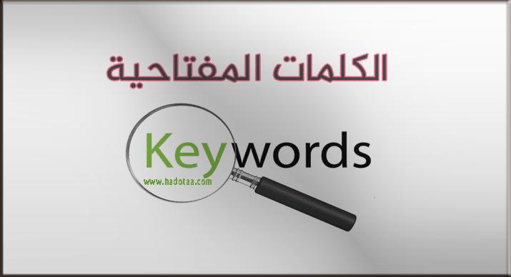 الكلمات المفتاحية في محركات البحث Words Company Logo Tech Company Logos
