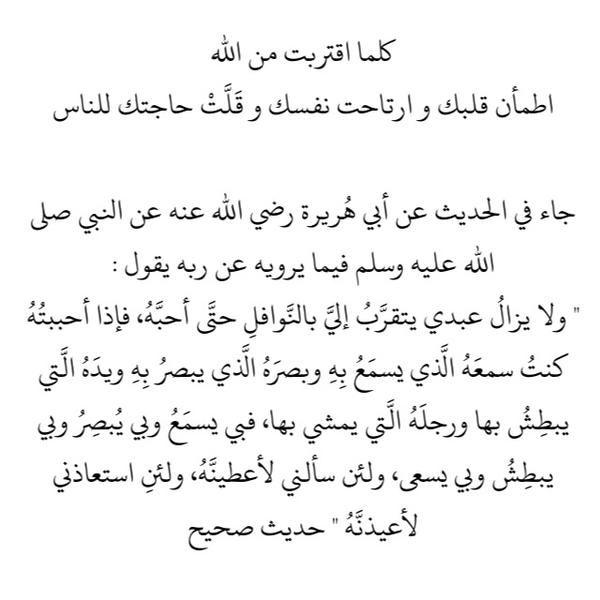 القرب من الله Cool Words Ahadith Arabic Words