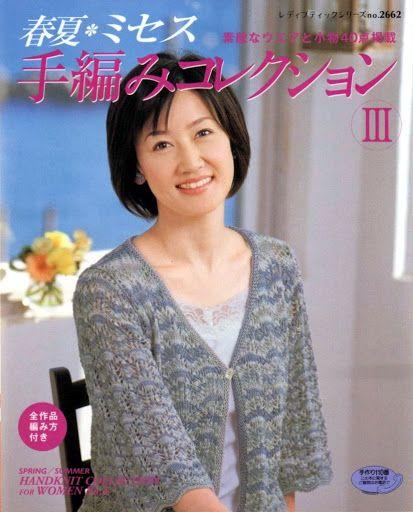 HANDKNIT FOR WOMEN No.2662 - Azhalea Let's Knit 1.1 - Álbuns da web do Picasa