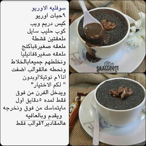 سوفليه الاوريو Dessert Ingredients Food And Drink Food