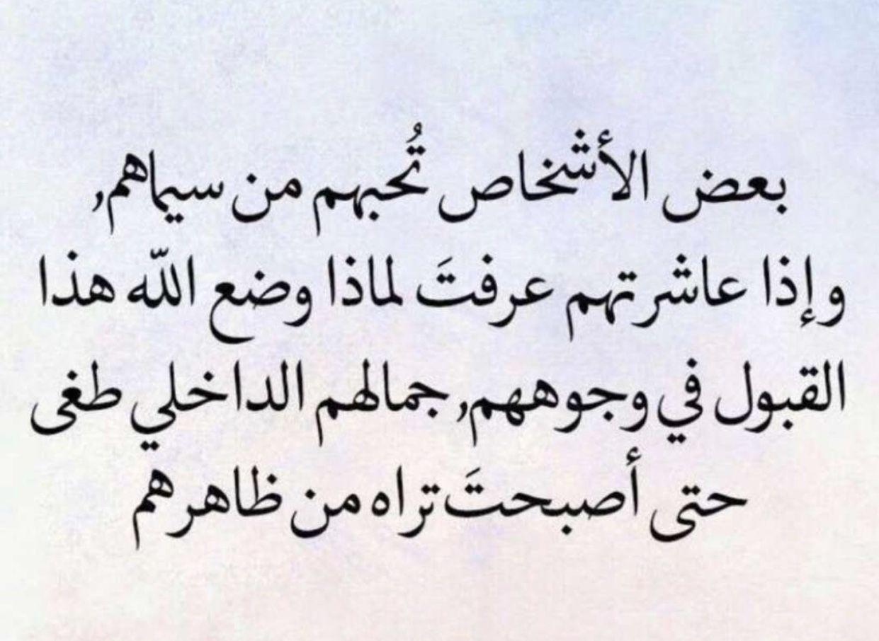 Pin By Re0o0iry ه م س ات ع اب ر ة On اقتباسات Quotes Arabic Calligraphy Quotes Calligraphy