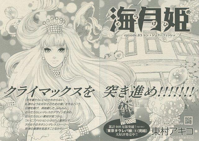 『海月姫/83』東村アキコ