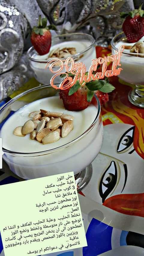 Pin By Art Club On طبخ بالعربى Food Arabic Food Recipes
