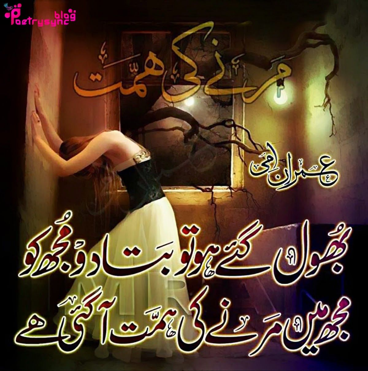Poetry: Sad Love Poetry In Urdu Images For Facebook