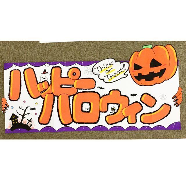 ハロウィン限定お菓子コーナーの為のボードポップ ドラッグストア