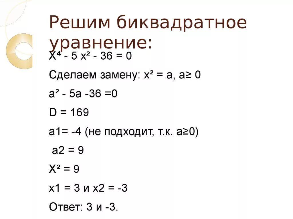 Картинки по запросу биквадратное уравнение примеры