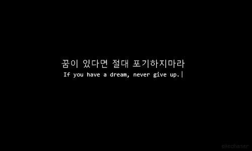 if you have a dream never give up korean quotes ese