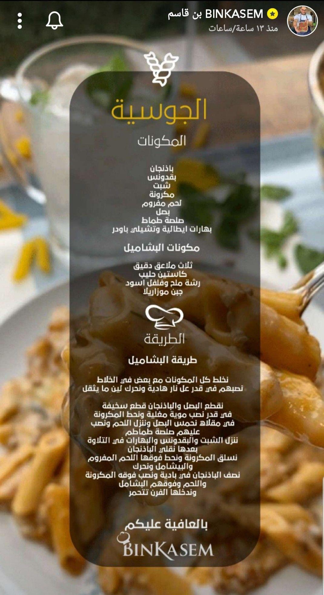 بشاميل دايت Cooking Recipes Cooking Recipes