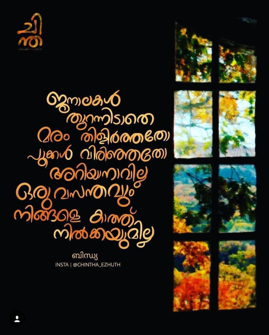 Gourii  Poetic quote, Emotional quotes, Malayalam quotes