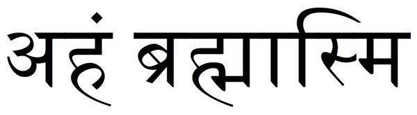 aham brahamasmi for tattoo | Designs/Tattoos | Sanskrit
