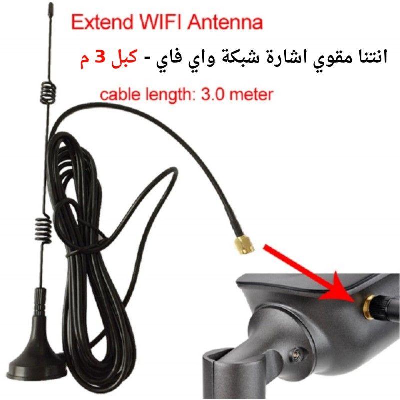 انتينا مقوي استقبال واي فاي لتسريع اﻻنترنت Wifi Antenna Antenna Wifi