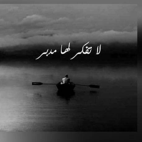 خليها علي الله Arabic Quotes Arabic Quotes With Translation Islamic Inspirational Quotes