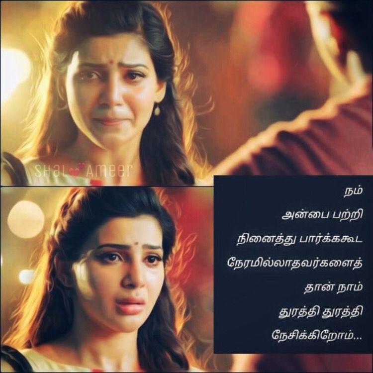 Tamil Sad Quotes Sad Love Quotes In Tamil Tamil Movie Quotes