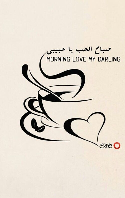 1182808 Jpg 500 789 Morning Love My Love Good Morning