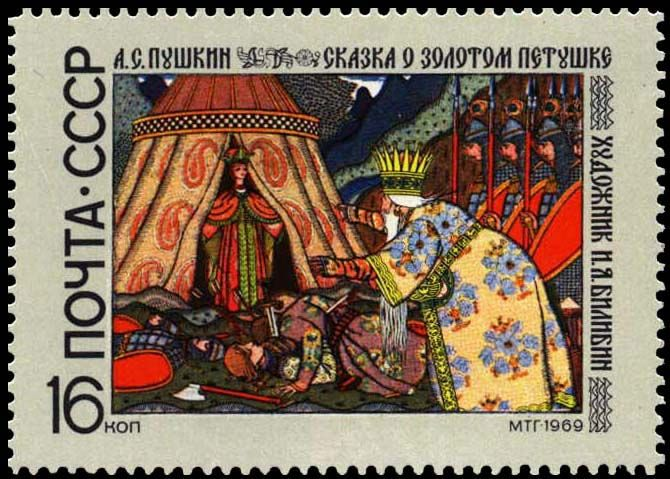 "А.С. Пушкин - ""Сказка о золотом петушке""(1834).   Сказки ..."