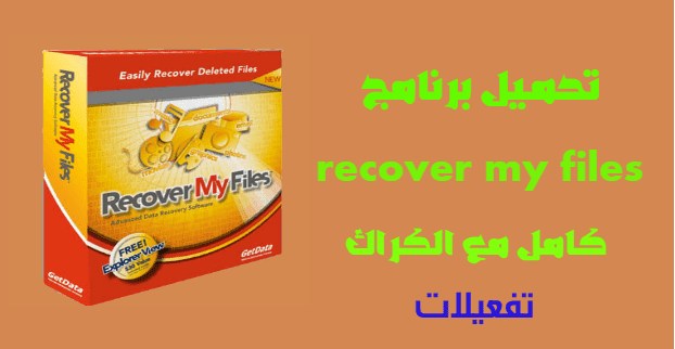تحميل برنامج recover my files كامل مع الكراك 2020