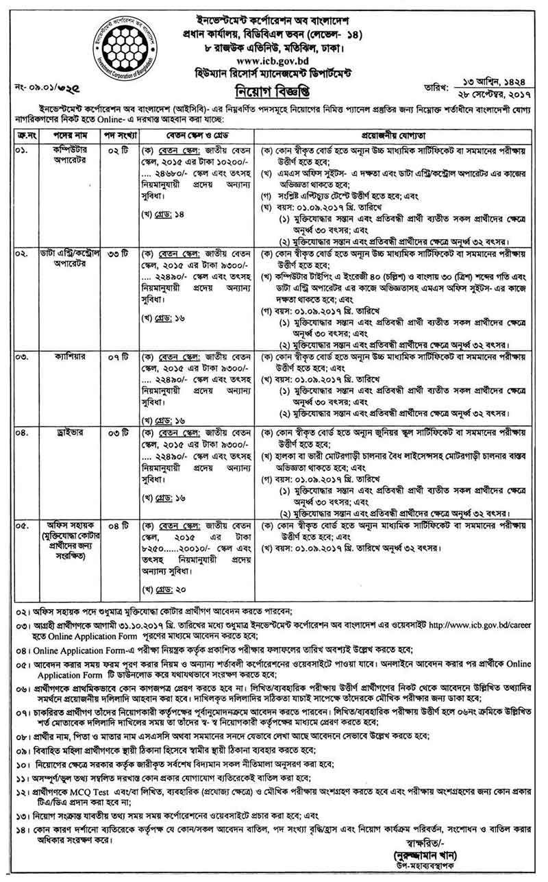 Largest Job Site in Bangladesh Job circular