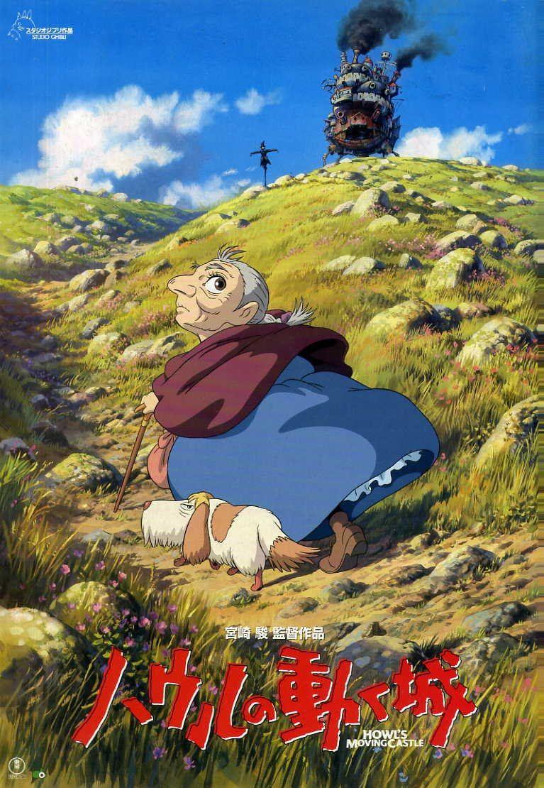 2004 El Increible Castillo Vagabundo Hauru No Ugoku Shiro Howl S Moving Castle アニメーションスタジオ スタジオジブリ ジブリ ポスター