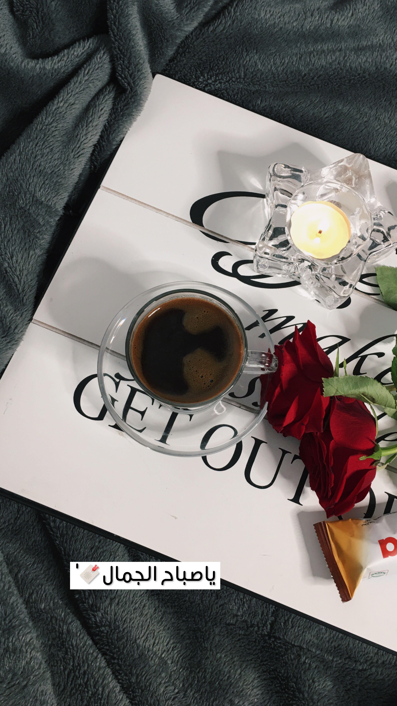 Pin By Iosh On قهوة قهوتي قهوة الصباح Coffee Coffee And Books I Love Coffee Emoji Wallpaper