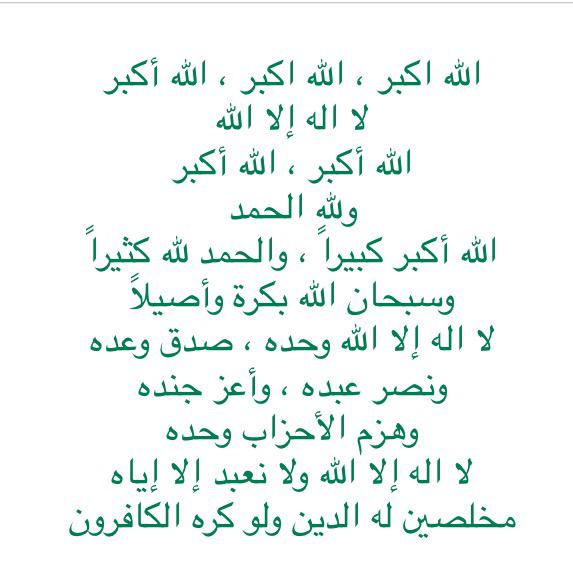 الله اكبر الله اكبر الله أكبر لا اله إلا الله الله أكبر الله أكبر ولله Me Quotes Quotes Words
