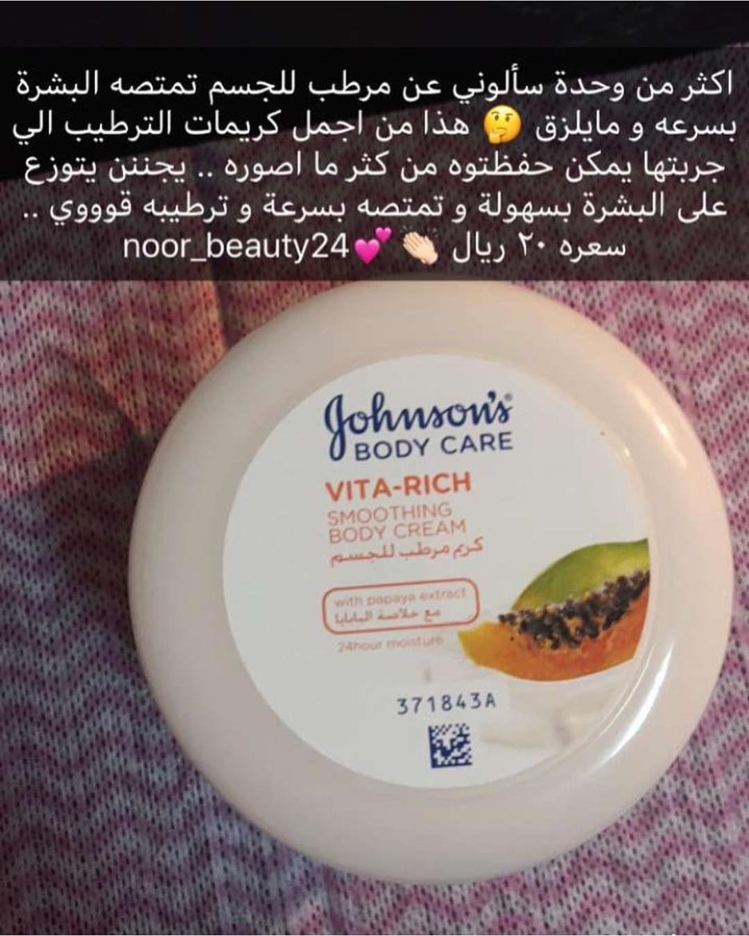387 Mentions J Aime 15 Commentaires احب الجمال Beaet 000 Sur Instagram Quot حسابي برعاية مجمع الصفوة الطب Body Care Skin Care Beauty Care