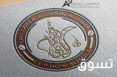 تصميم الشعار (( اللوجو )):  الدولة: الإمارات قسم: الكمبيوتر و الإنترنت