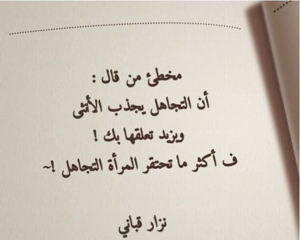 نزار قباني Words Quotes Quotations Quotes