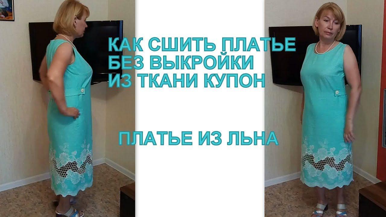 Как сшить платье для себя на вечер фото 304