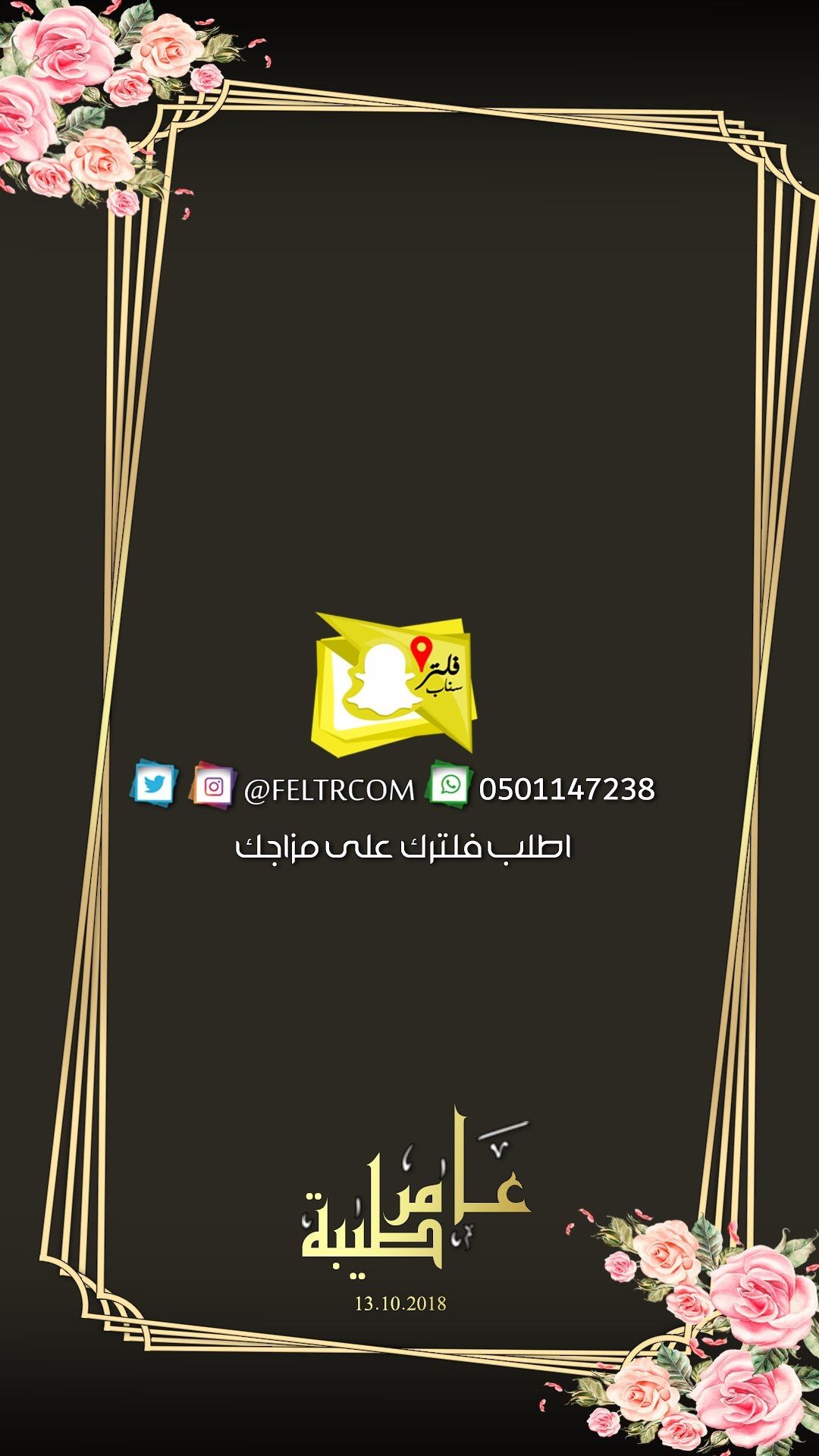 Pin By فلاتر سناب شات Geofilter On Png Snap Filters Whatsapp Message Messages