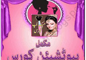 Makeup Beautician Training Course in Urdu Free PDF