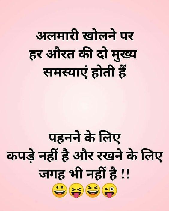 New Funny Hindi Funny Hindi Jokes For WhatsApp – Hindi Funny Jokes Image 10