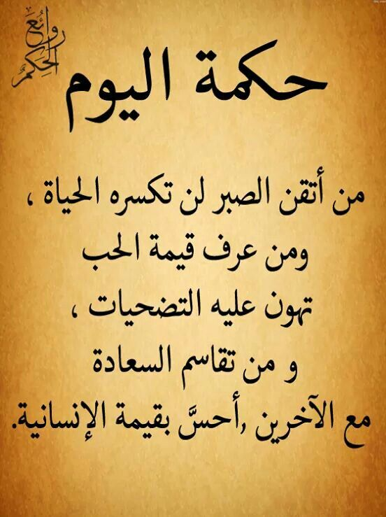 Pin By Emma Alshargi On عبارات Circle Quotes Wisdom Quotes Funny Arabic Quotes