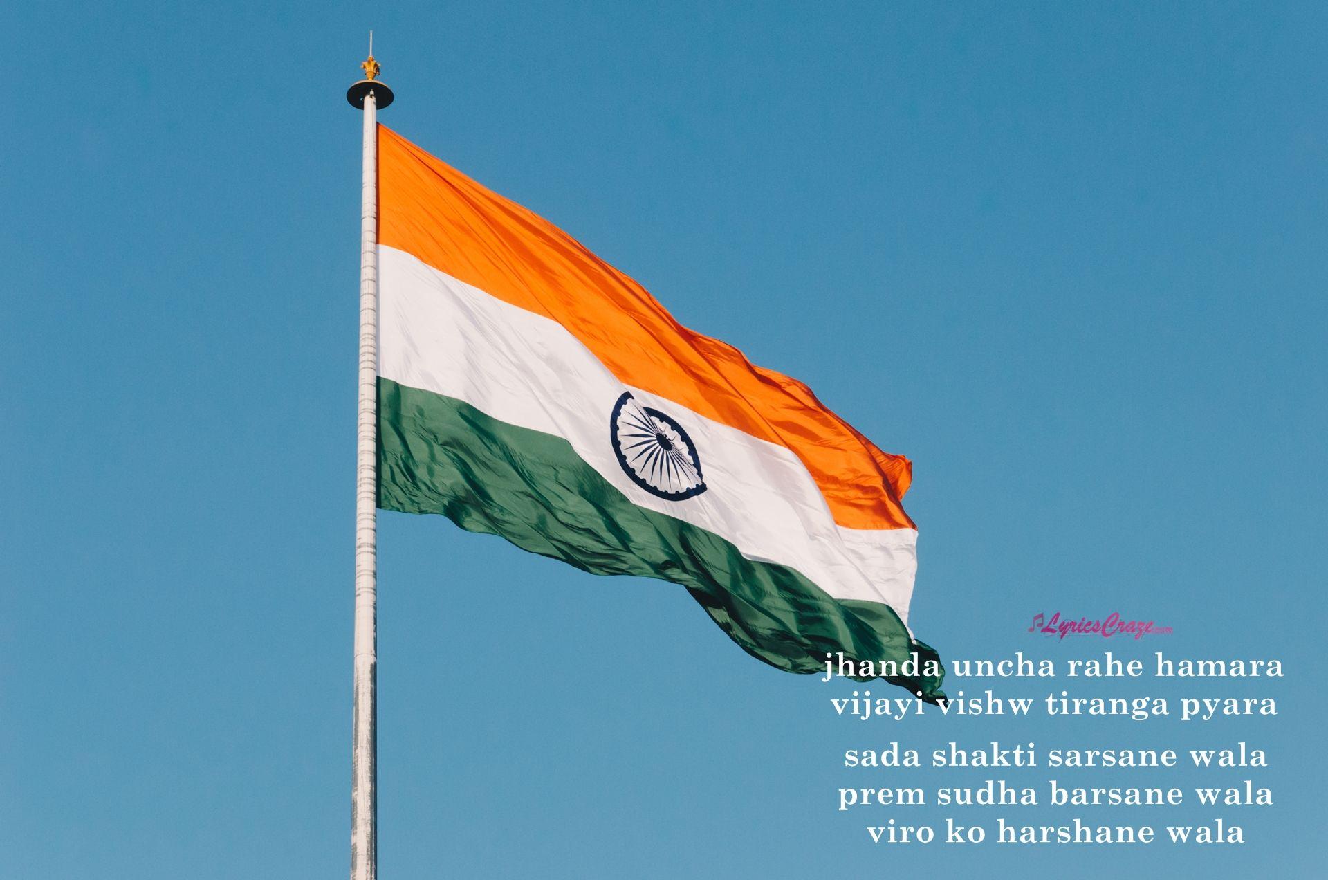 Jhanda Uncha Rahe Hamara Lyrics In Enlish Hindi Farishtay 1991 Songs Lyrics Tan Guys