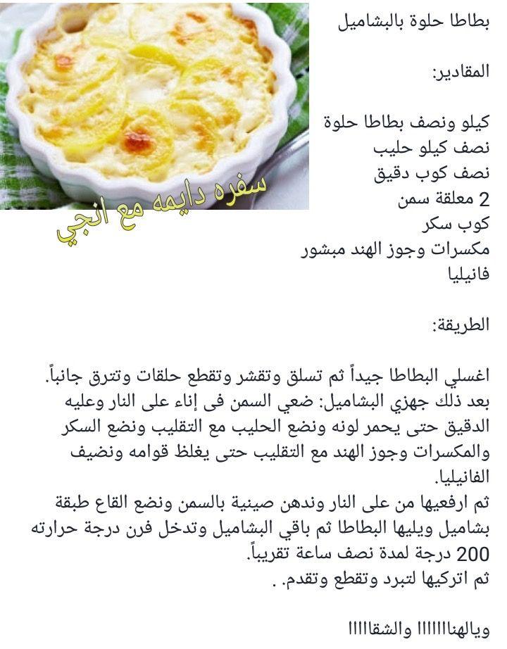 Pin On Dessert Arabic