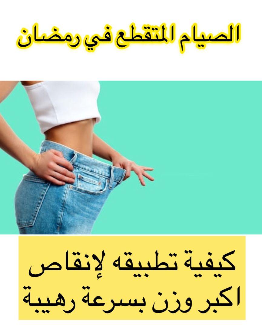 تطبيق الصيام المتقطع في رمضان لتحويل جسمك ماكينة لحرق الدهون Youtube Health Fitness Nutrition Fitness Nutrition Health Fitness