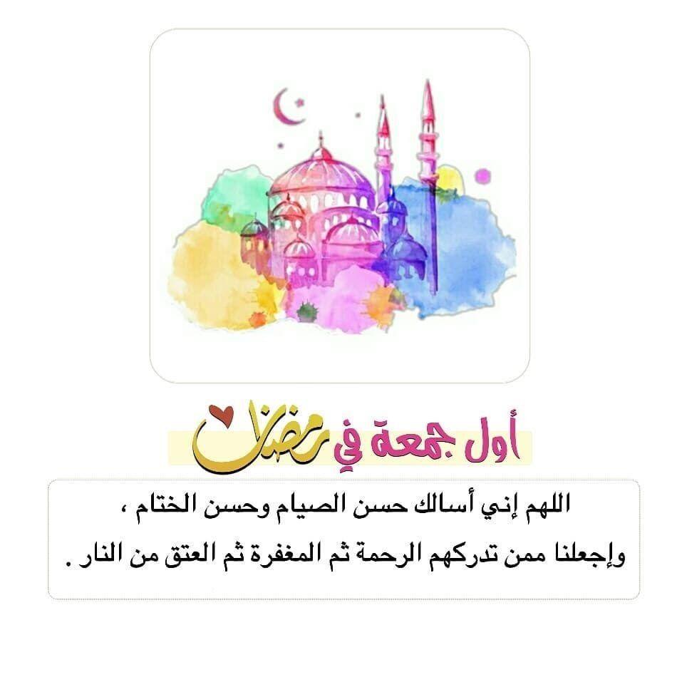 صور دعاء يوم الجمعة 2020 Ramadan Images Ramadan Quotes Ramadan
