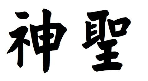 Chinese Tattoo Symbol For Blessed Ink Pinterest Symbols
