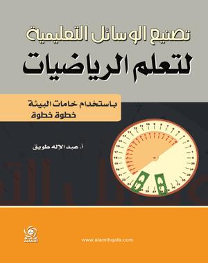 دار عالم الثقافة للنشر والتوزيع Math Books Math Mystery Arabic Books
