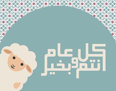Free Eid Print Ready Card Behance Eid Greeting Card Free Download Http Be Net Gallery 42629533 Eid Greet Eid Greetings Eid Greeting Cards Eid Cards