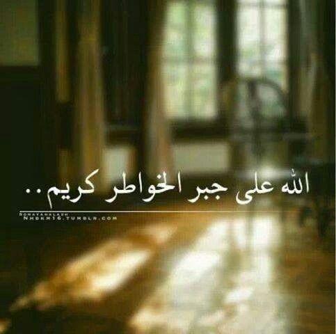 يا رب اجبر خاطري Beautiful Arabic Words History Of Islam Wise Words Quotes